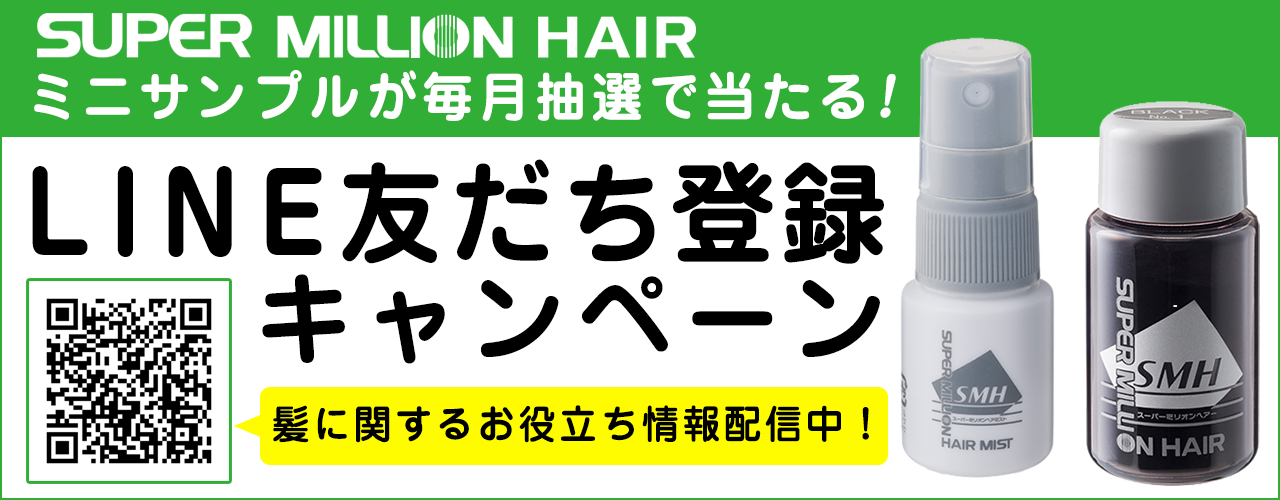 LINE友だち登録キャンペーン