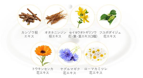 9種類の天然由来成分配合