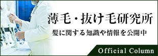 薄毛・抜け毛研究所