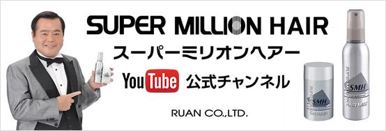 スーパーミリオンヘアーyoutube公式チャンネル