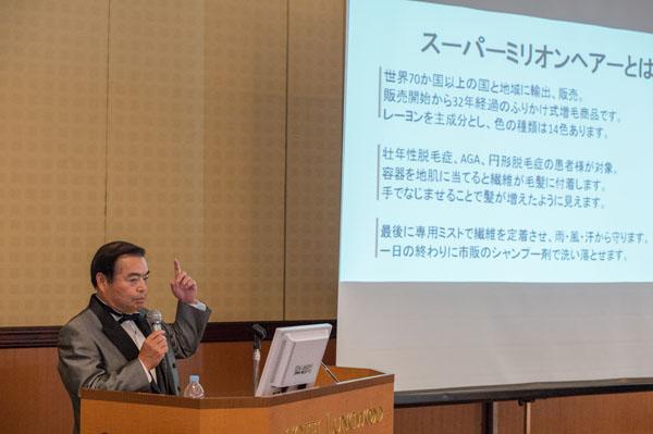 日本臨床毛髪学会-2