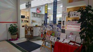 582 巴田 エムジェイプチ加賀店